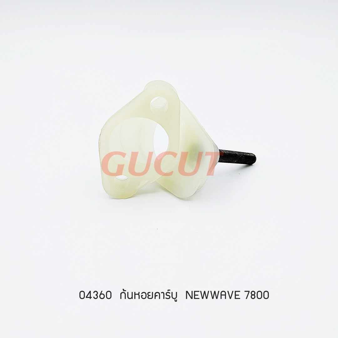 04360 ก้นหอยคาร์บู NEWWAVE 7800