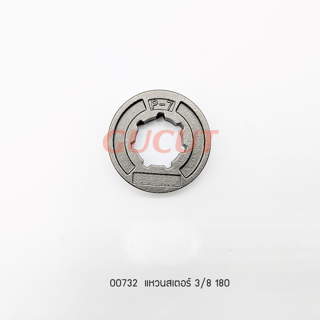 00732 แหวนสเตอร์ 3/8 180