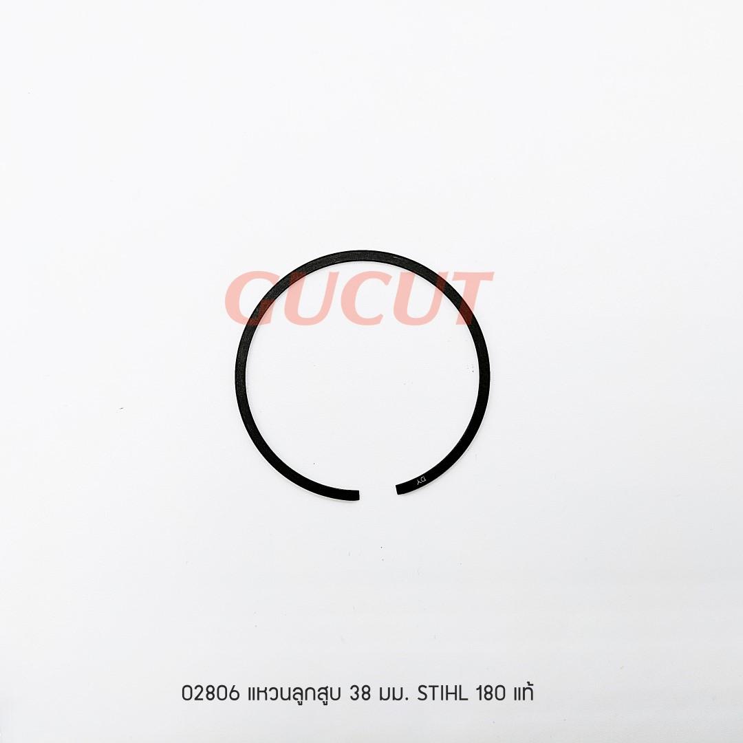 แหวนลูกสูบ 38 มม. STIHL 180 แท้