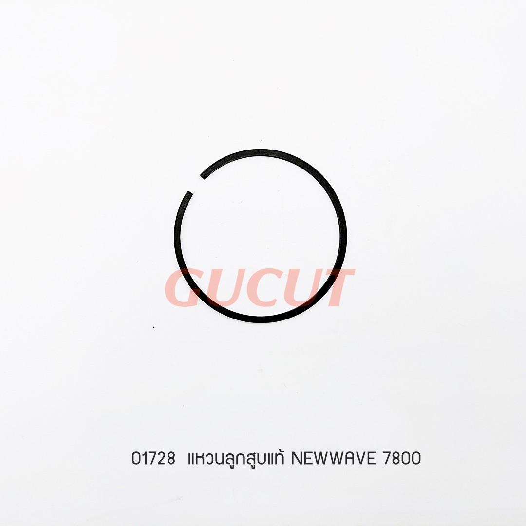 แหวนลูกสูบแท้ NEWWAVE 7800 (ขายชิ้นละ)