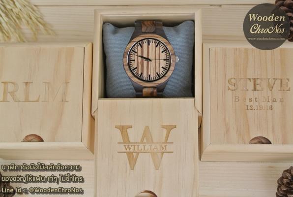 นาฬิกาข้อมือไม้สลักข้อความ นาฬิกาผู้ชายสายไม้ WC402-5