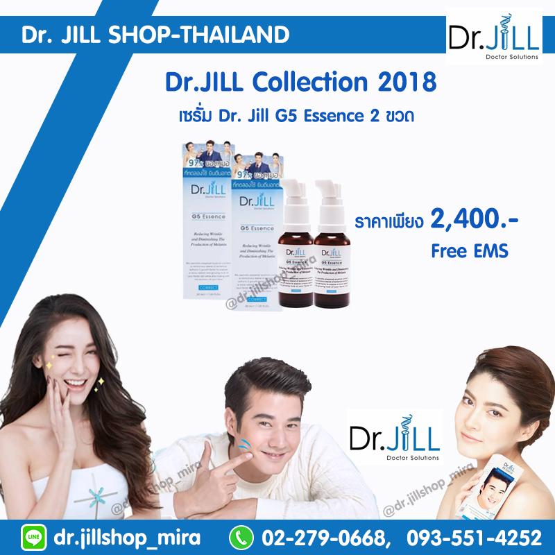 Dr.Jill G5 Essence Collection 2018 2 ขวด