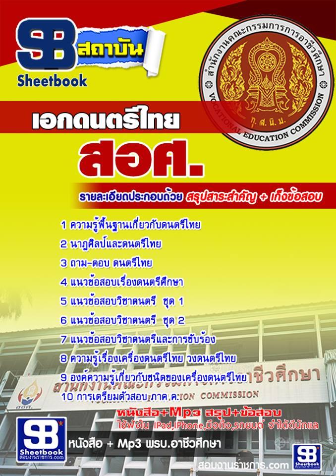 สรุปแนวข้อสอบเอกดนตรีไทย สอศ. (ใหม่)