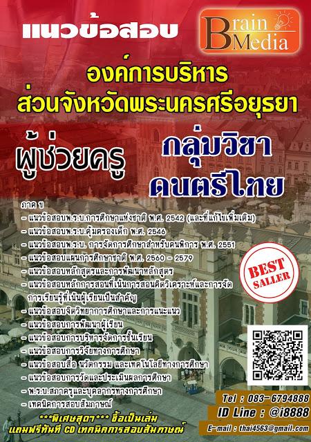 โหลดแนวข้อสอบ ผู้ช่วยครู กลุ่มวิชาดนตรีไทย องค์การบริหารส่วนจังหวัดพระนครศรีอยุธยา