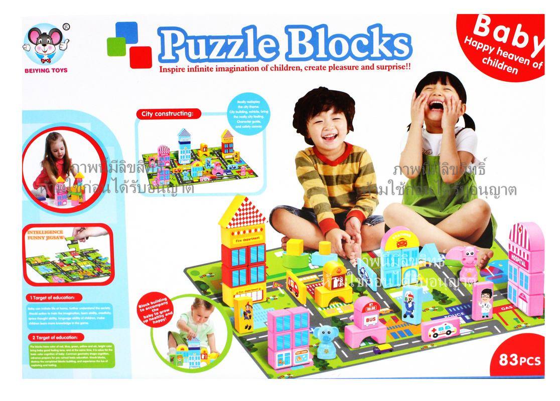 บล็อคสร้างเมือง 83 ชิ้น Puzzle Blocks