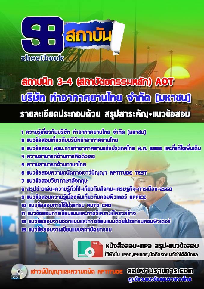 รวมแนวข้อสอบ สถาปนิก 3-4 (สถาปัตยกรรมหลัก) กรมท่าอากาศยานไทย (AOT)