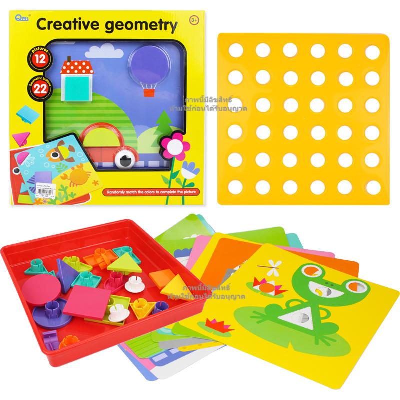 ชุดเรขาคณิตคิดสร้างสรรค์ Creative Geometry