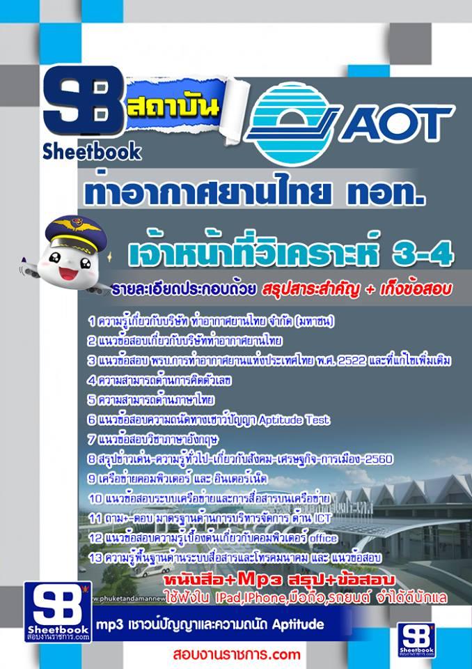 เก็งแนวข้อสอบ เจ้าหน้าที่วิเคราะห์ 3-4 กรมท่าอากาศยานไทย (AOT)