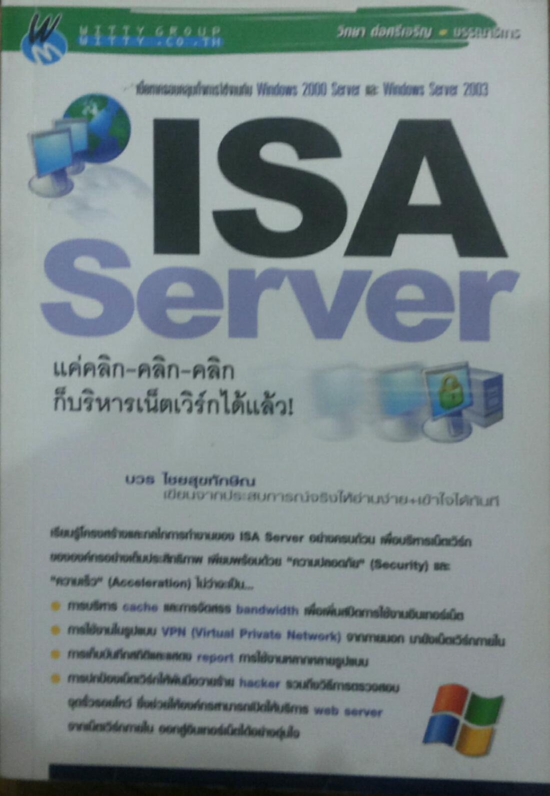 ISA Server แค่คลิก-คลิก-คลิก ก็บริหารเน็ตเวิร์กได้แล้ว