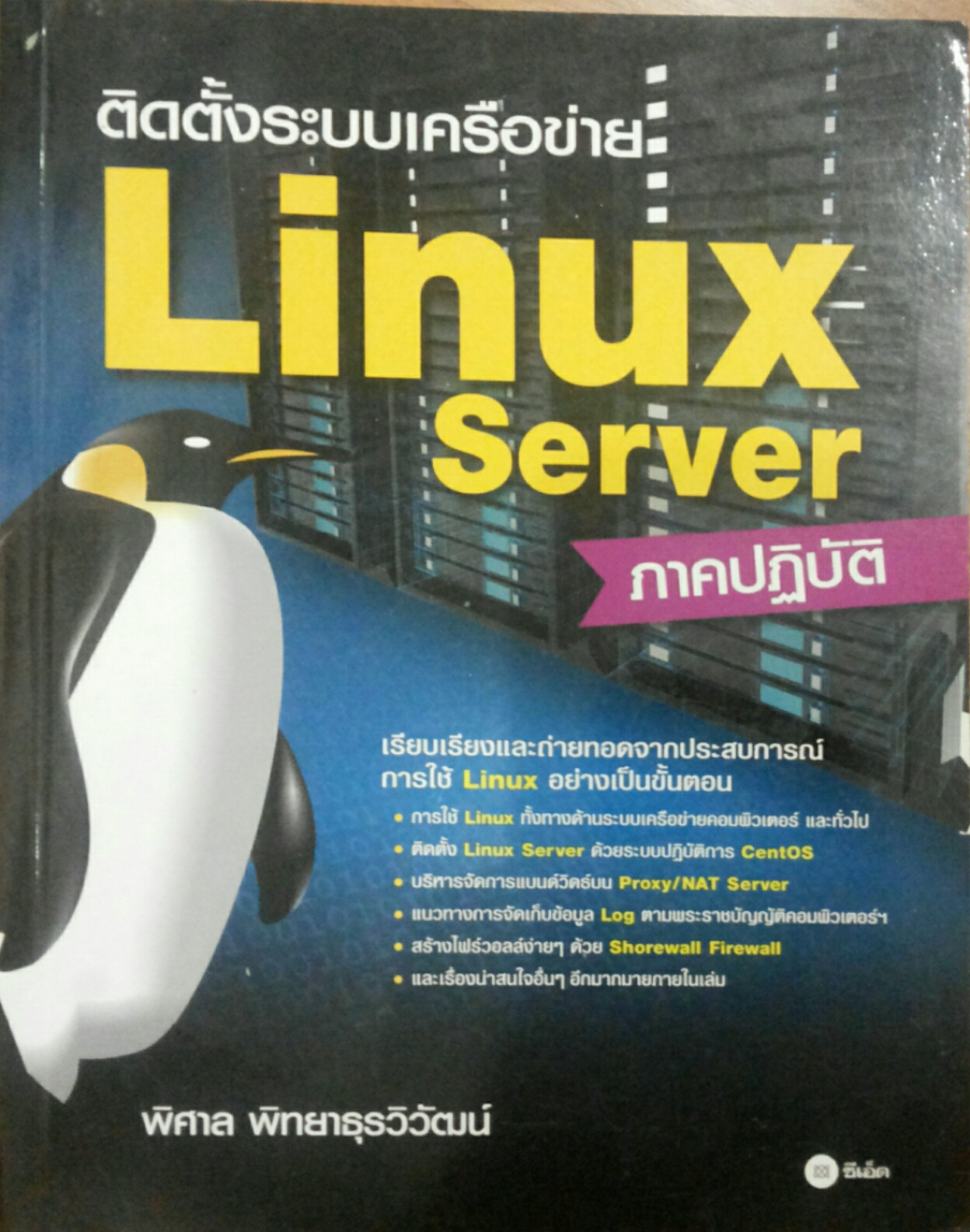 ติดตั้งระบบเครือข่าย Linux Server ภาคปฏิบัติ