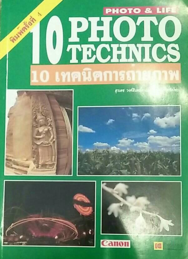 10 PHOTO TECHNICS