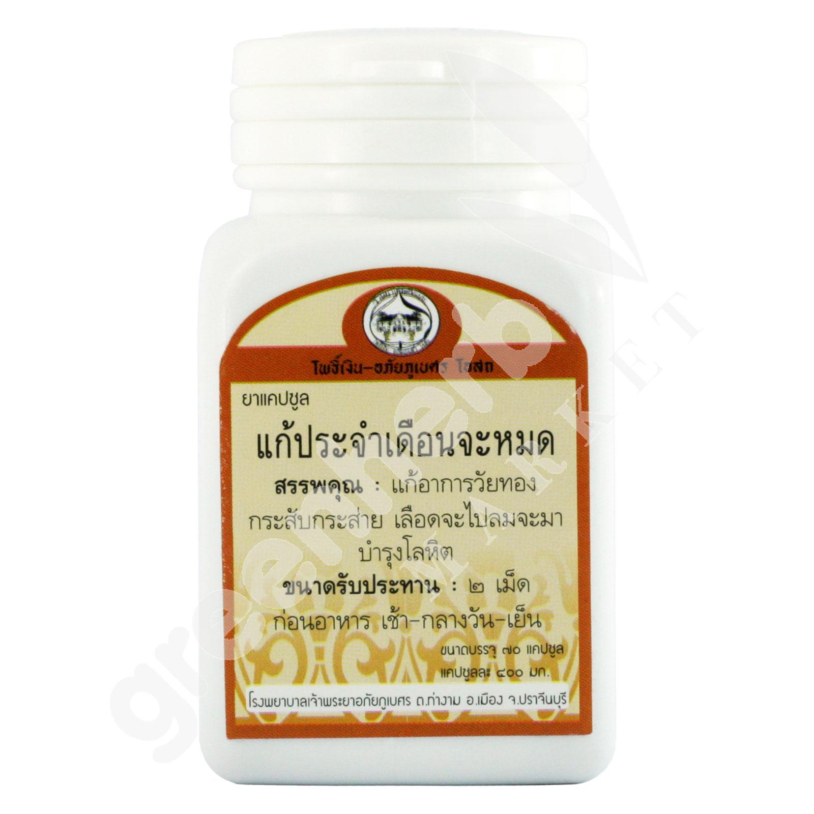 ยาแคปซูลแก้ประจำเดือนจะหมด (400 มก. 70 แคปซูล) ร้านยาไทยโพธิ์เงิน - อภัยภูเบศร โอสถ