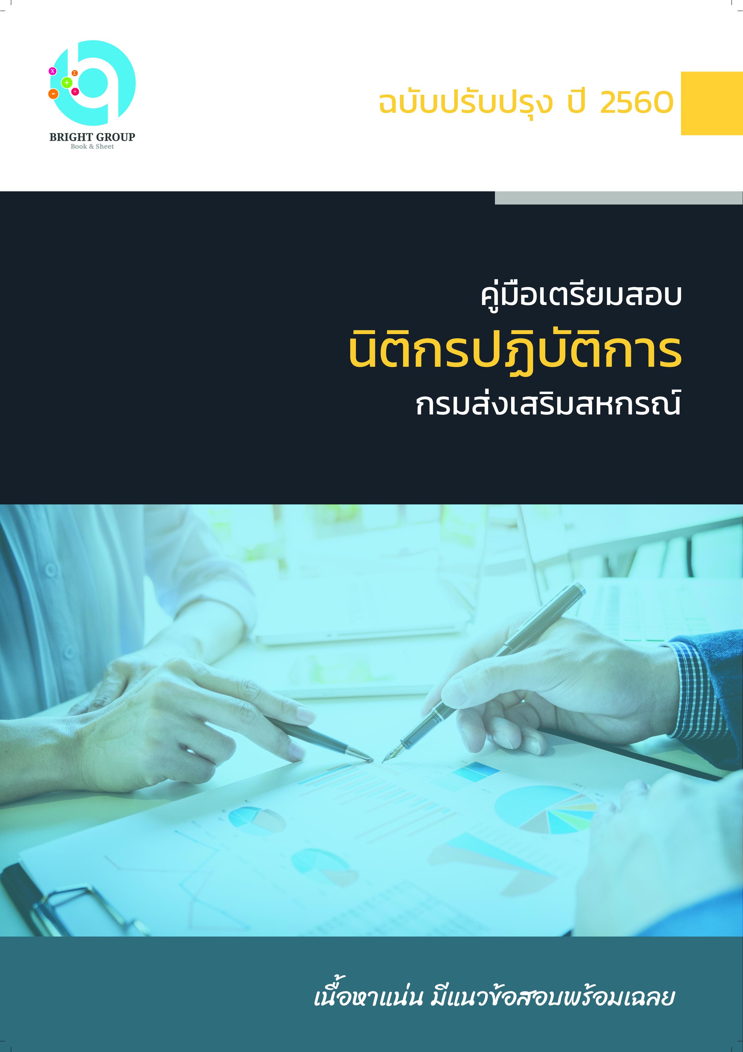 แนวข้อสอบ นิติกรปฏิบัติการ กรมส่งเสริมสหกรณ์ 2560