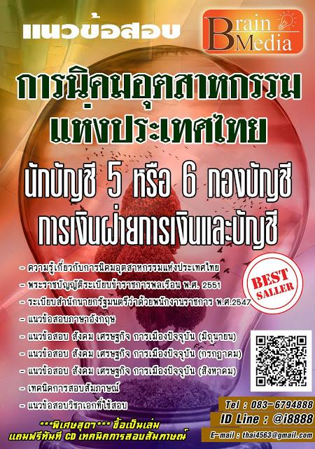 โหลดแนวข้อสอบ นักบัญชี 5 หรือ 6 กองบัญชีการเงินฝ่ายการเงินและบัญชี การนิคมอุตสาหกรรมแห่งประเทศไทย