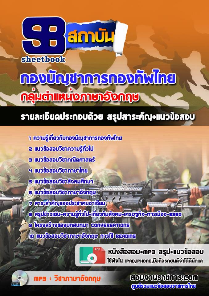 [[new]]สอบกลุ่มตำแหน่งภาษาอังกฤษ กองบัญชาการกองทัพไทย โหลดแนวข้อสอบ Line:0624363738