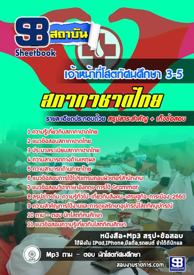 [new]สอบเจ้าหน้าที่โสตทัศนศึกษา3-5 สภากาชาดไทย