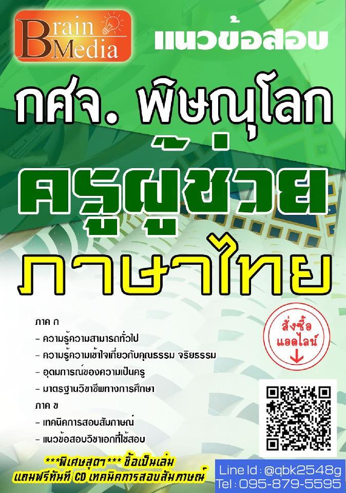 แนวข้อสอบ ครูผู้ช่วยภาษาไทย กศจ.พิษณุโลก พร้อมเฉลย