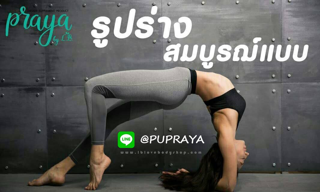 จองสิทธิ์ Praya by LB สมัครตัวแทน Praya ไปรยา ปู