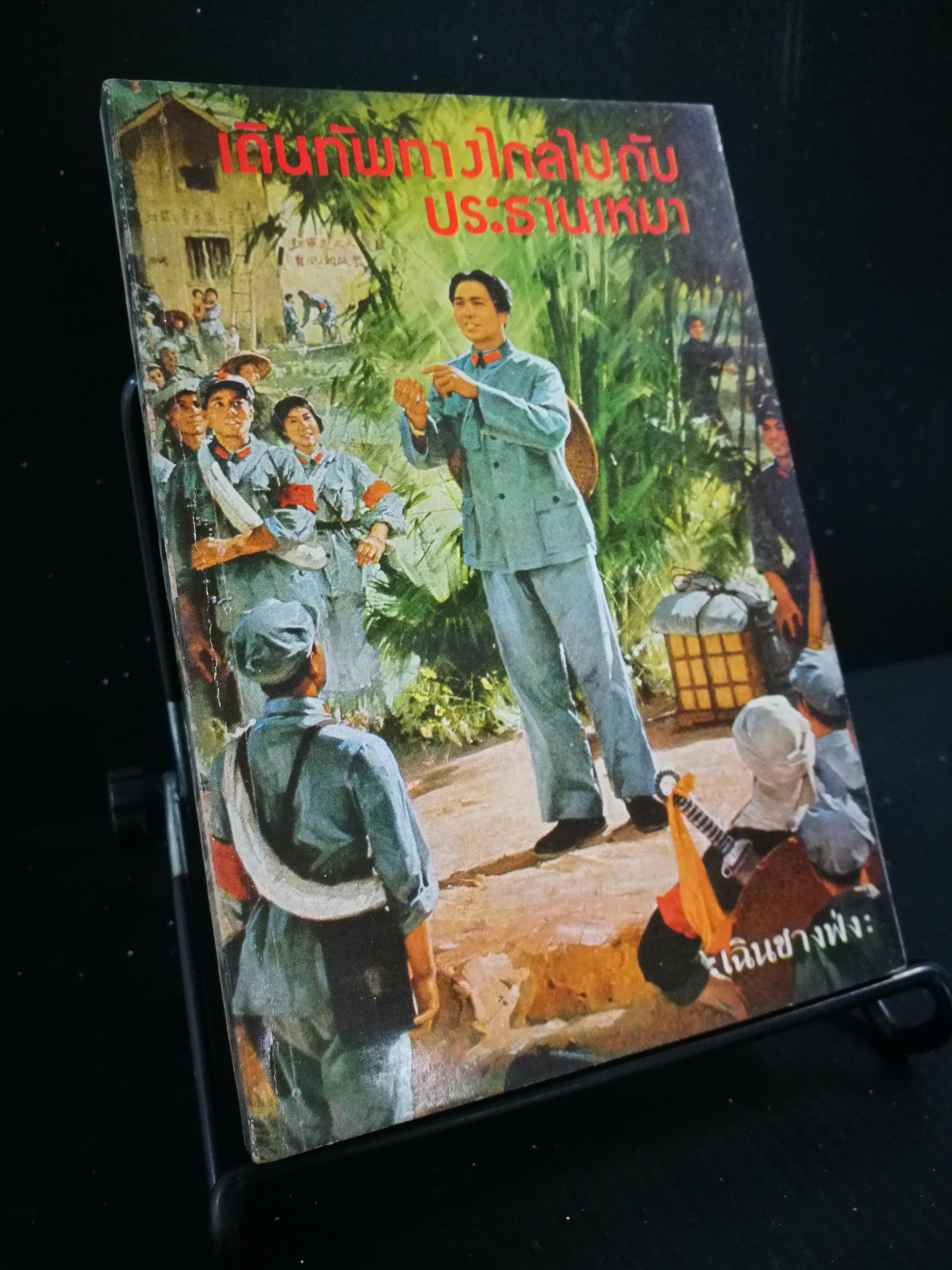 เดินทัพทางไกลไปกับประธานเหมาฯ - หนังสือต้องห้าม
