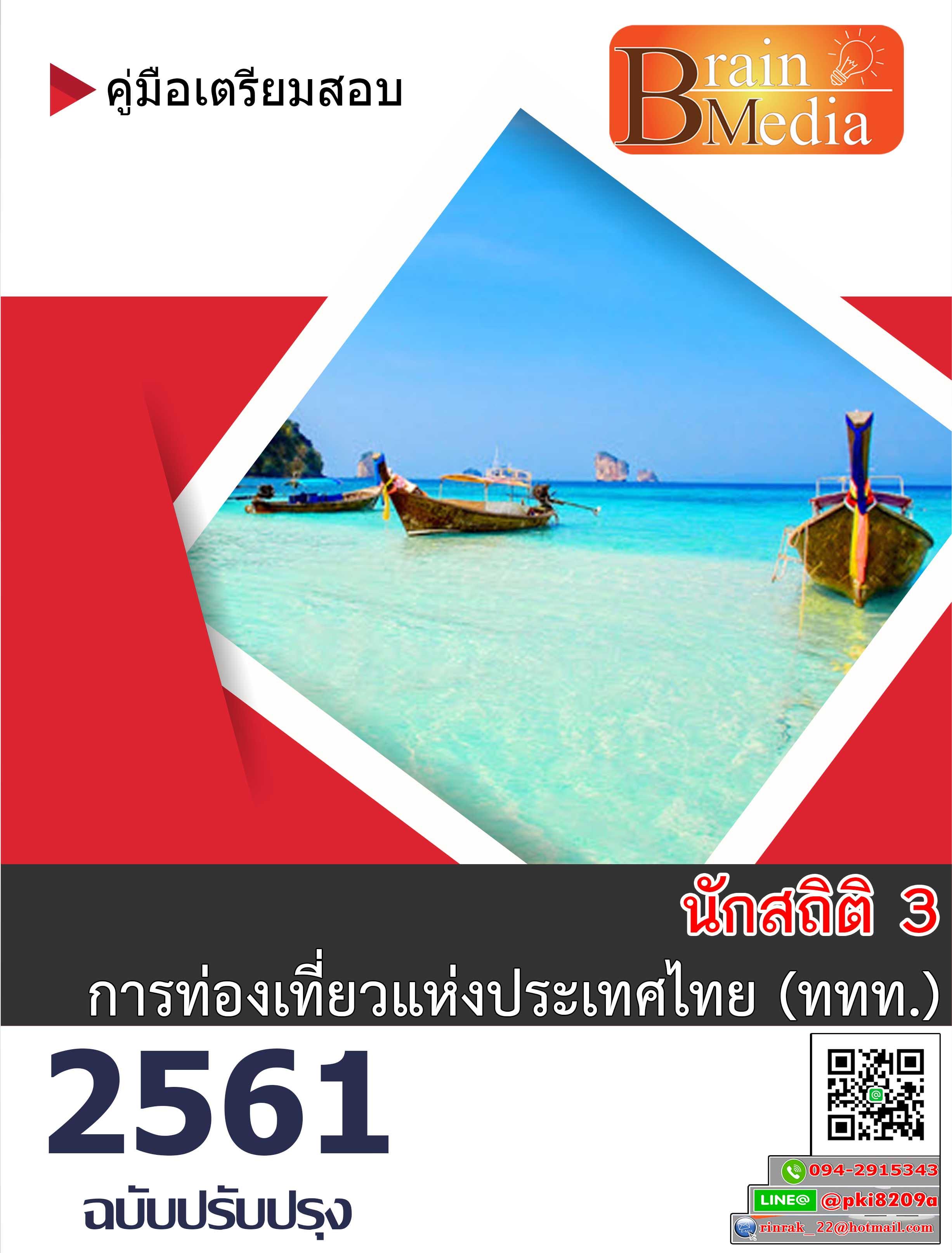 แนวข้อสอบ นักสถิติ 3 การท่องเที่ยวแห่งประเทศไทย (ททท.)