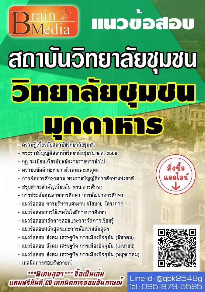 แนวข้อสอบ วิทยาลัยชุมชนมุกดาหาร สถาบันวิทยาลัยชุมชน พร้อมเฉลย