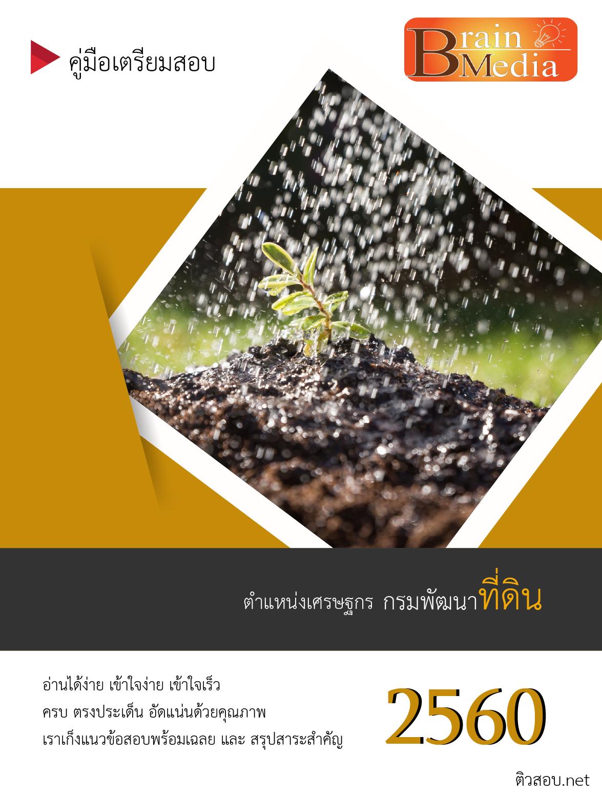 เฉลยแนวข้อสอบ เศรษฐกร กรมพัฒนาที่ดิน