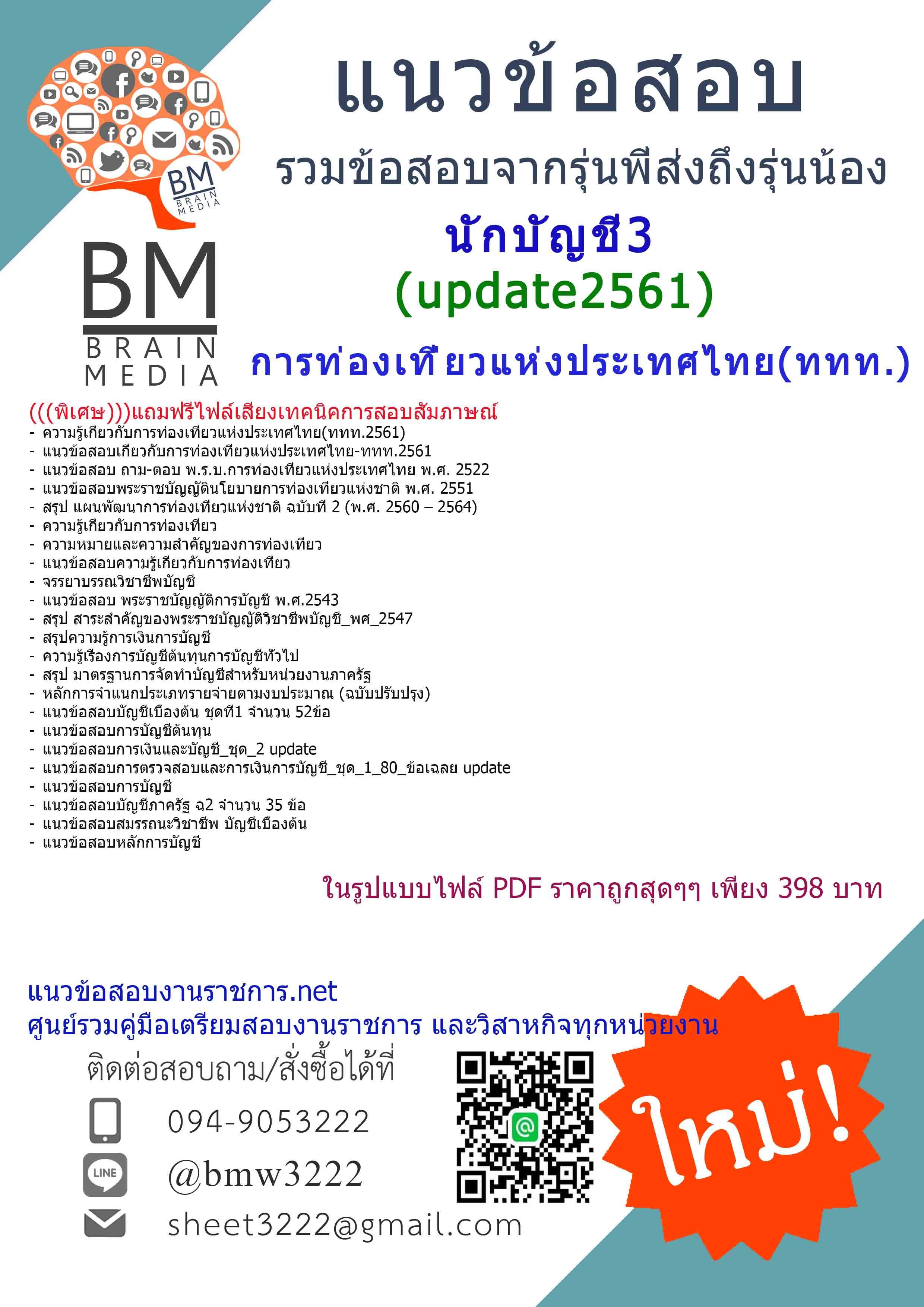 (((DOWNLOAD)))แนวข้อสอบนักบัญชี3การท่องเที่ยวแห่งประเทศไทย(ททท.)2561