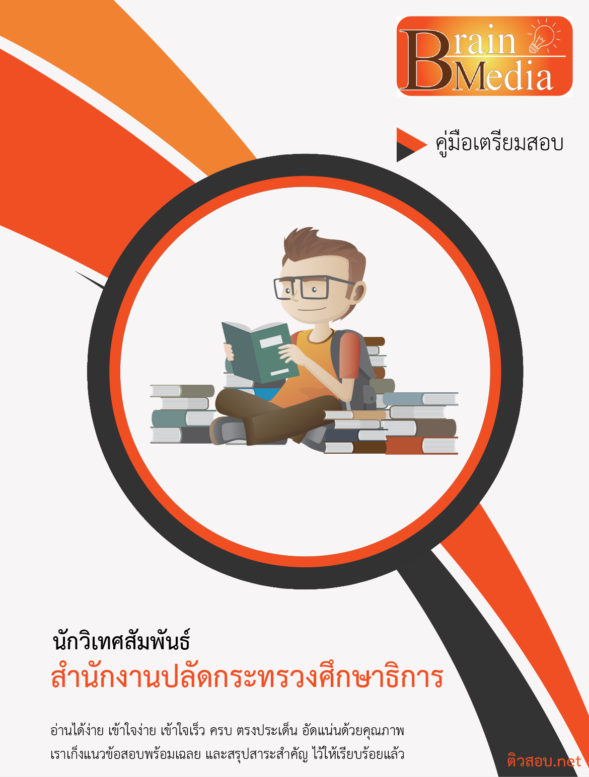 เฉลยแนวข้อสอบ นักวิเทศสัมพันธ์ สำนักงานปลัดกระทรวงศึกษาธิการ