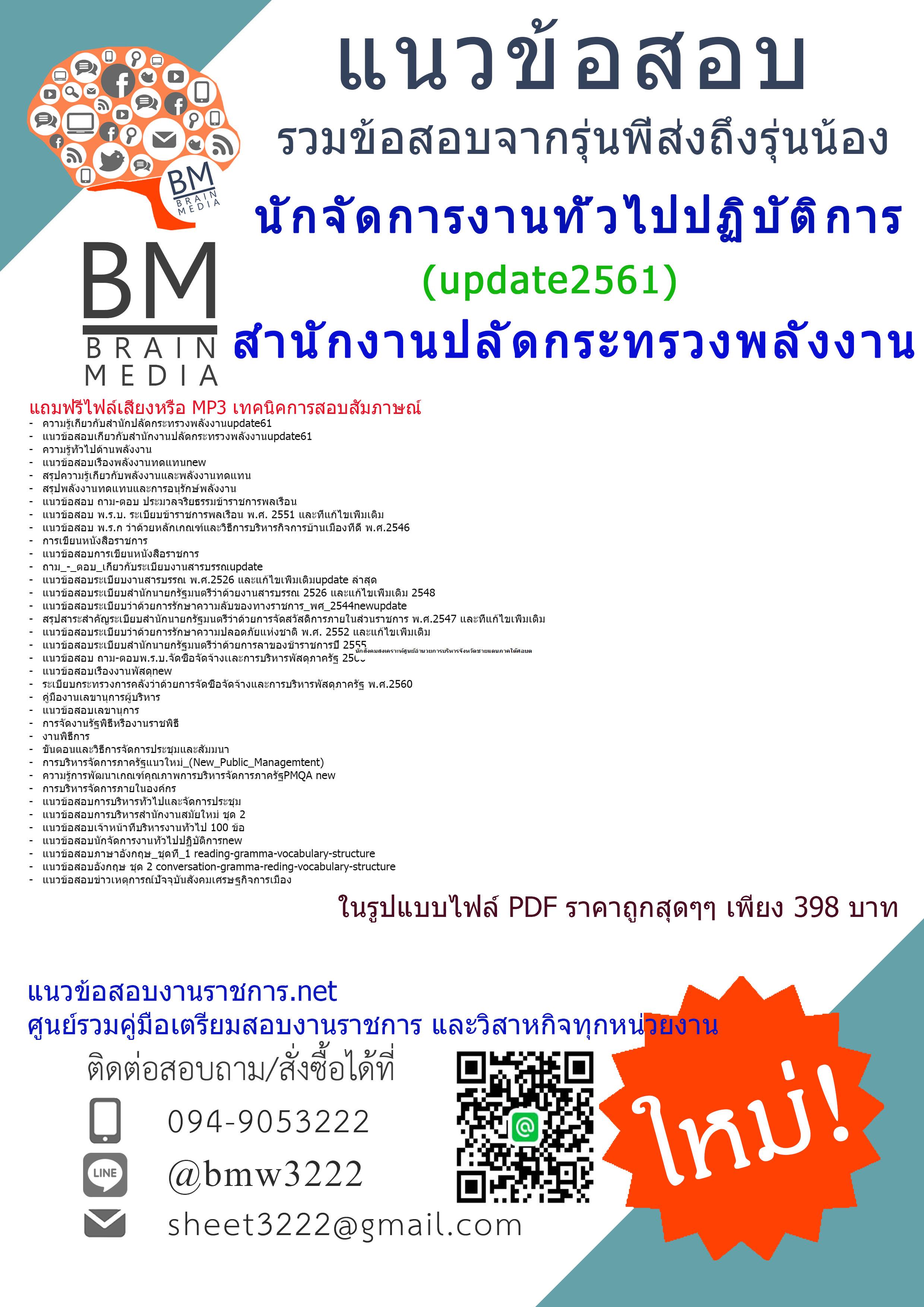 (((newupdateสุด)))แนวข้อสอบนักจัดการงานทั่วไปปฏิบัติการสำนักงานปลัดกระทรวงพลังงาน2561