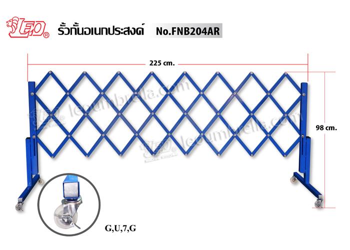 รั้วกั้นเอนกประสงค์ (ตัวสูง) No.FNB024AR