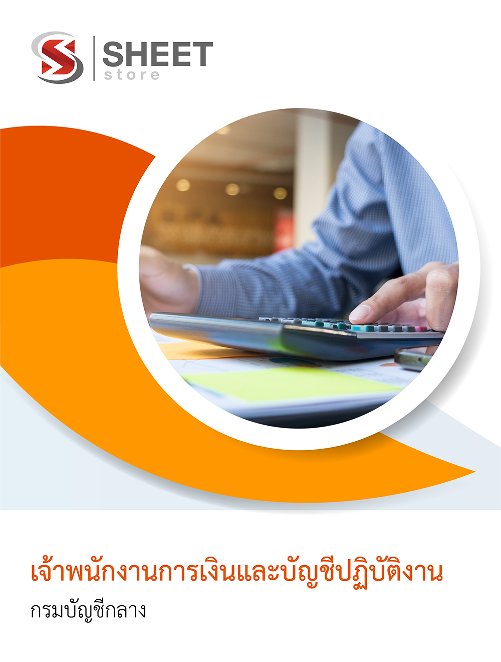 แนวข้อสอบ เจ้าพนักงานการเงินและบัญชีปฏิบัติงาน กรมบัญชีกลาง