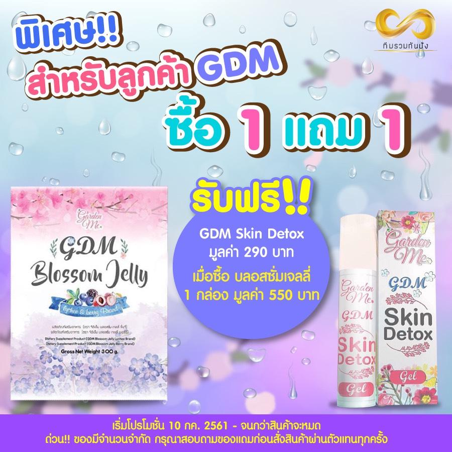 Blossom Jelly 1 กล่อง 20 ซอง