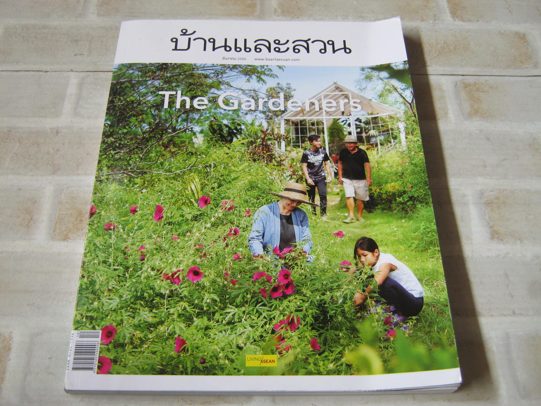 บ้านและสวน ธันวาคม 2560 The Gardeners