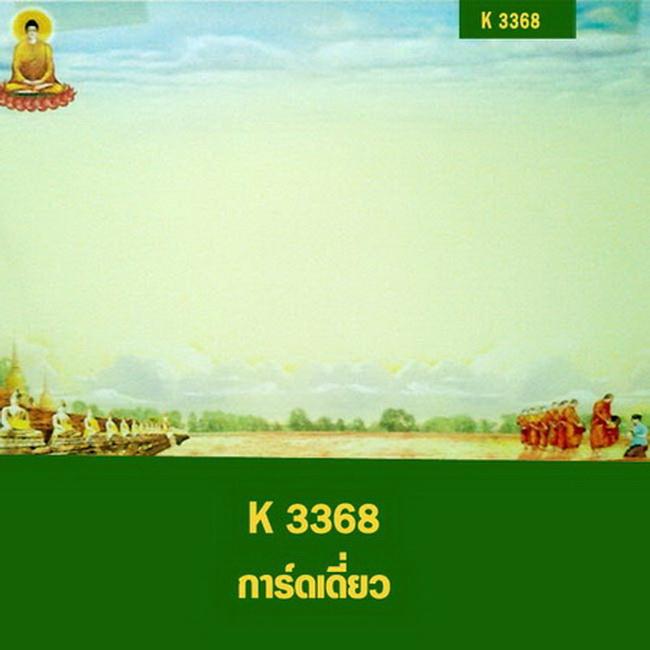 K 3368