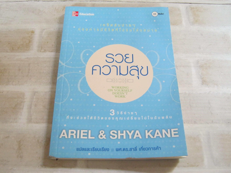 รวยความสุข (Working on Yourself Doesn't Work) Ariel & Shya Kane เขียน ผศ.ดร.สาลี่ เกี่ยวการค้า แปลและเรียบเรียง