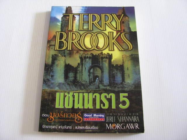 แชนนารา 5 ตอน มอร์กวอร์ อสูรร้ายแห่งรัตติกาล (The Voyage of Jerie Shannara Morgawr) Terry Brooks เขียน จักรกฤษณ์ แก่นจันทร์ แปลและเรียบเรียง