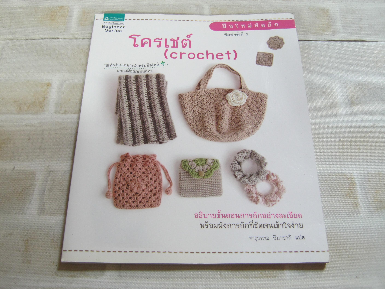 มือใหม่หัดถัก โครเชต์ (Crochet) พิมพ์ครั้งที่ 2 จารุวรรณ ชิมาซากิ แปล