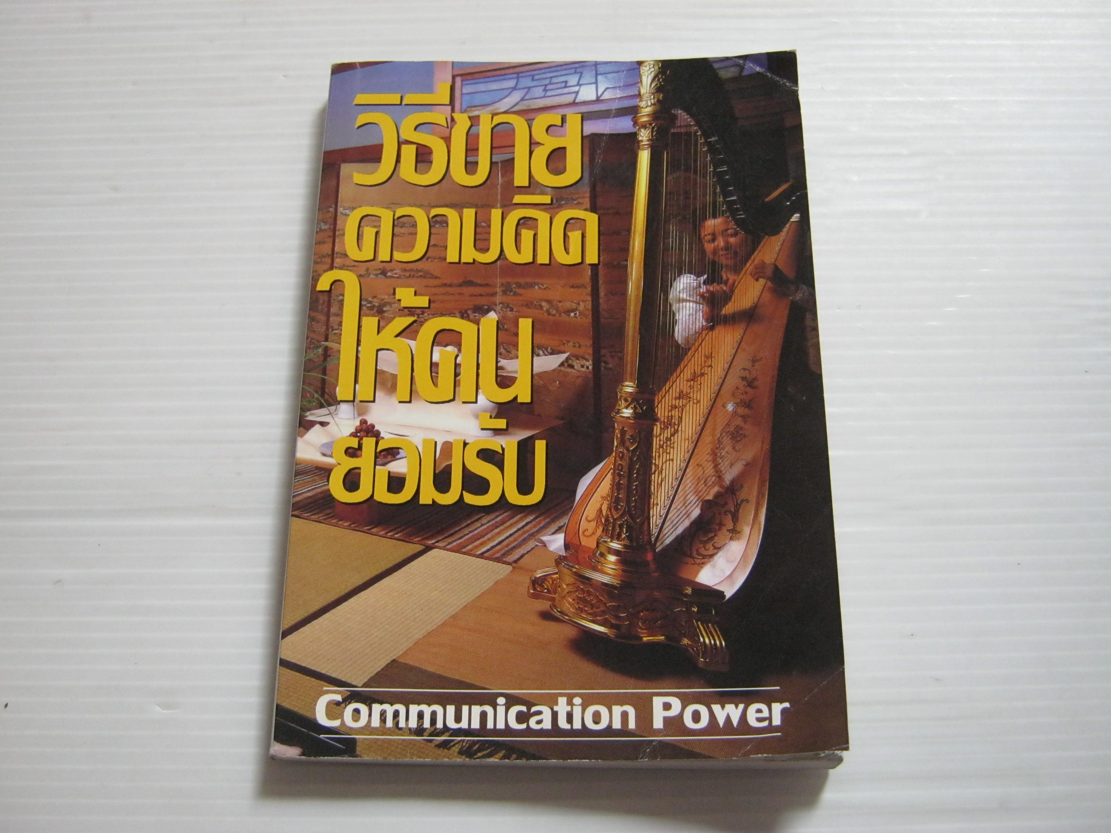 วิธีขายความคิดให้คนยอมรับ (Communication Power)