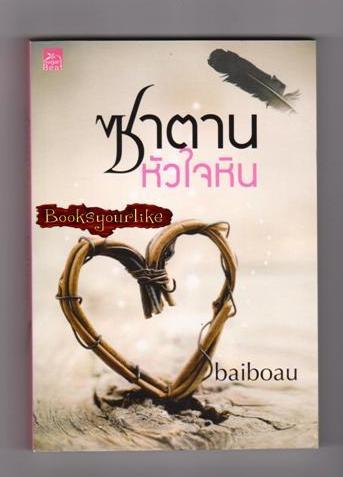 ซาตานหัวใจหิน / baiboau,ใบบัว,ญาณกวี หนังสือใหม่