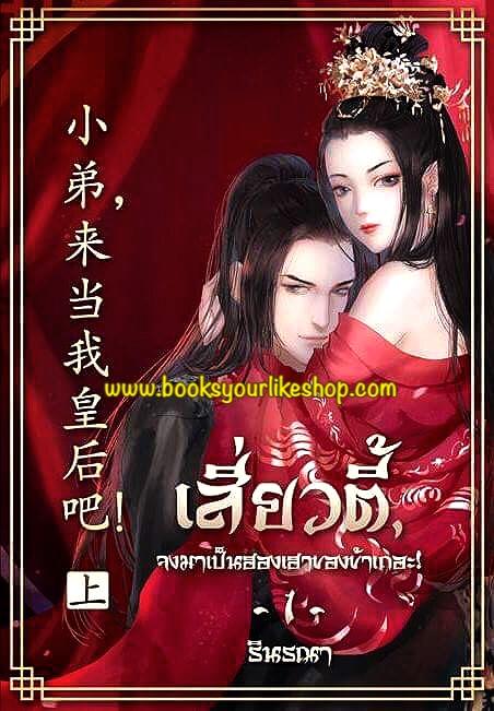 เปิดจอง ส่งฟรี เสี่ยวตี้จงมาเป็นฮองเฮาของข้าเถอะ! เล่ม 1 / รินรณา ใหม่ทำมือ นิยายจีน ( เข้า มีนา )