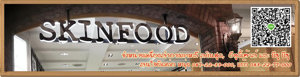 Skinfood Shopping (สกินฟู้ด ช๊อปปิ้ง)