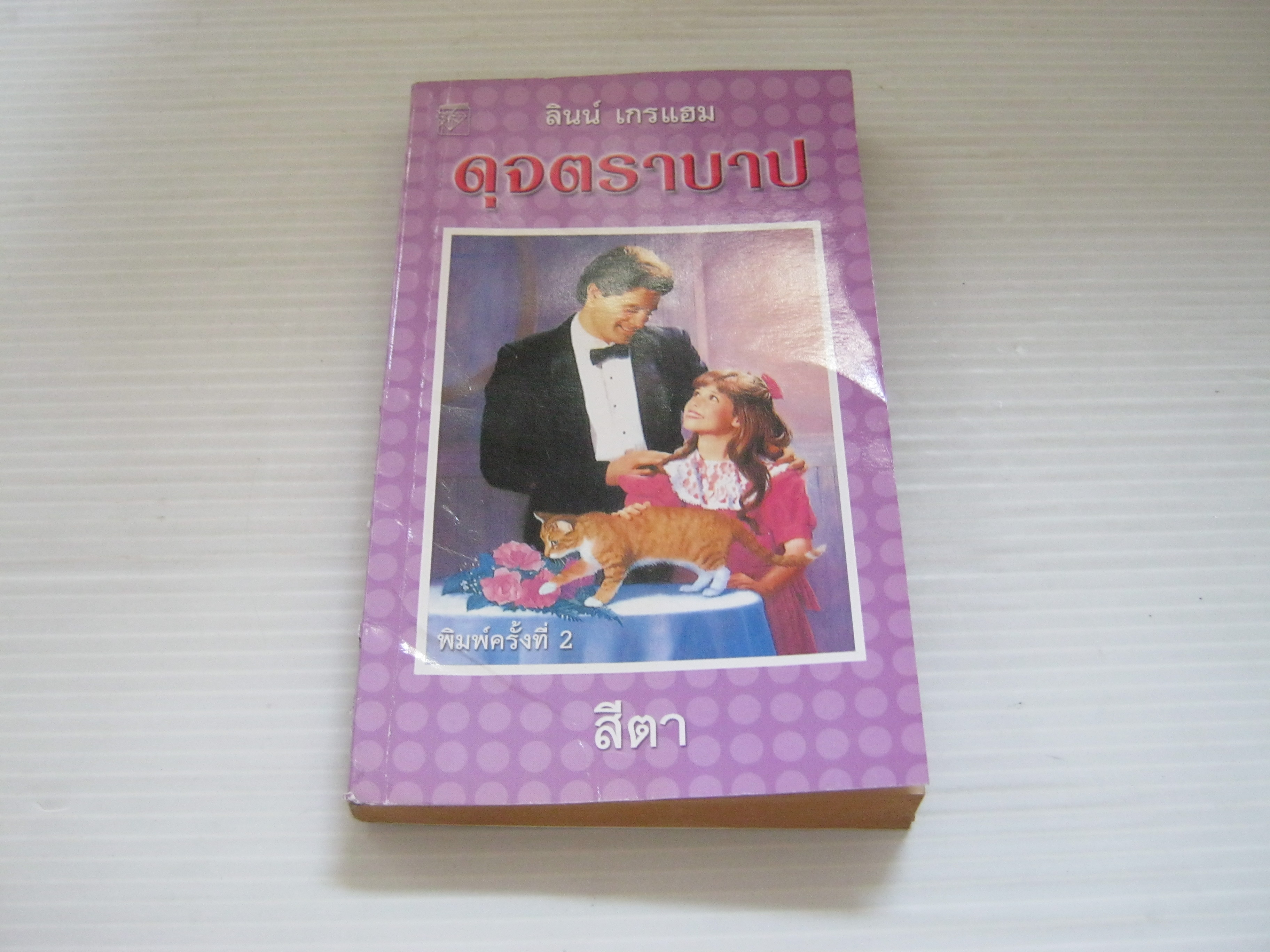 ดุจตราบาป พิมพ์ครั้งที่ 2 ลินน์ เกรแฮม เขียน สีตา แปล