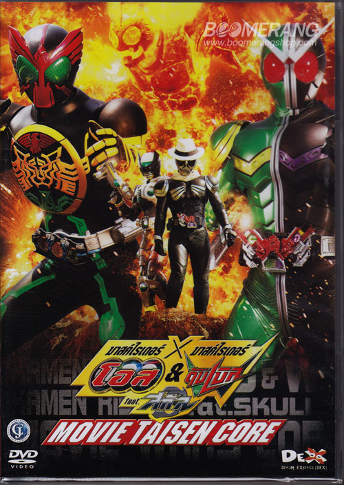 Masked Rider OOO & W Feat. Skull Movie Taisen Core