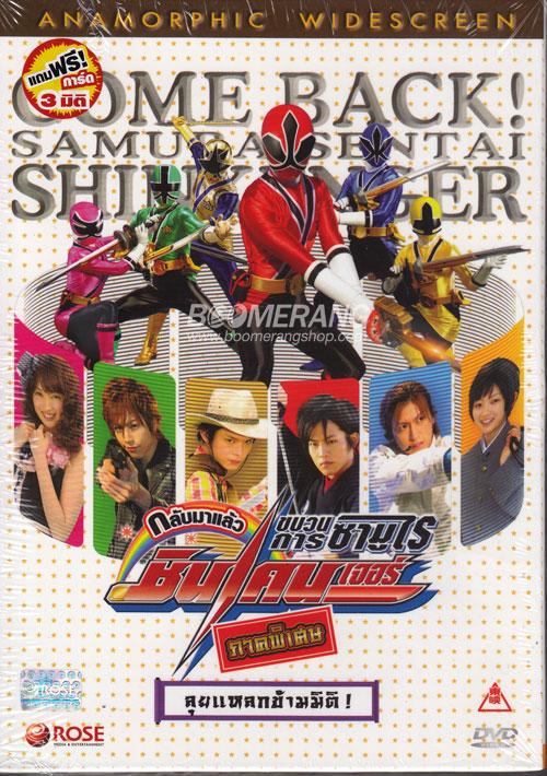 ขบวนการซามูไร ชินเคนเจอร์ ภาคพิเศษ ลุยแหลกข้ามมิติ! : Come Back! Shinkenger The Movie