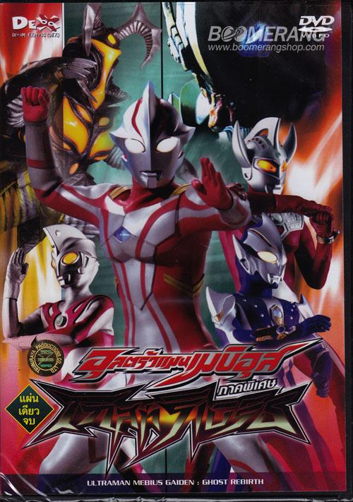 Ultraman Mebius Gaiden: Ghost Rebirth - อุลตร้าแมนเมบิอุส ภาคพิเศษ โกสท์ รีเบิร์ธ