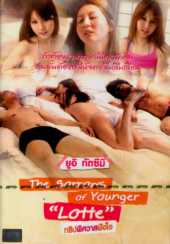 The Sorrows Of Younger Lotte : ทริปพิศวาสฝังใจ