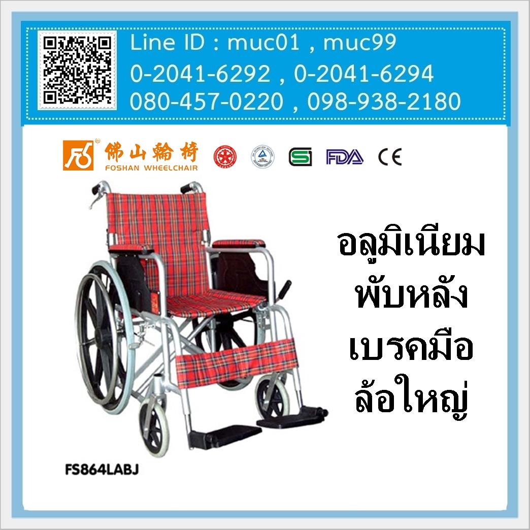 รถเข็นผู้ป่วย FS864LABJ (อลูมิเนียม พับหลัง ล้อแม็ก เบรคมือ-ล้อ ส่งฟรี)
