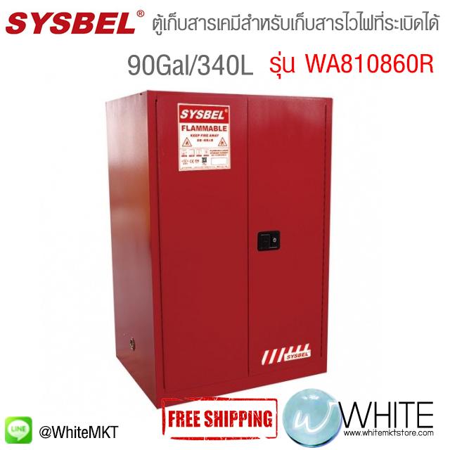 ตู้เก็บสารเคมี ป้องกันการสันดาป ระเบิด สำหรับเก็บของเหลวไวไฟ Safety Cabinet|Combustible Cabinet (90Gal/340L) รุ่น WA810860R