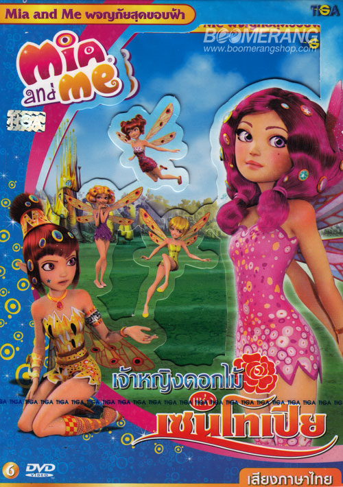 Mia & Me ผจญภัยสุดขอบฟ้า Vol.6 เจ้าหญิงดอกไม้แห่งเซนโทเปีย
