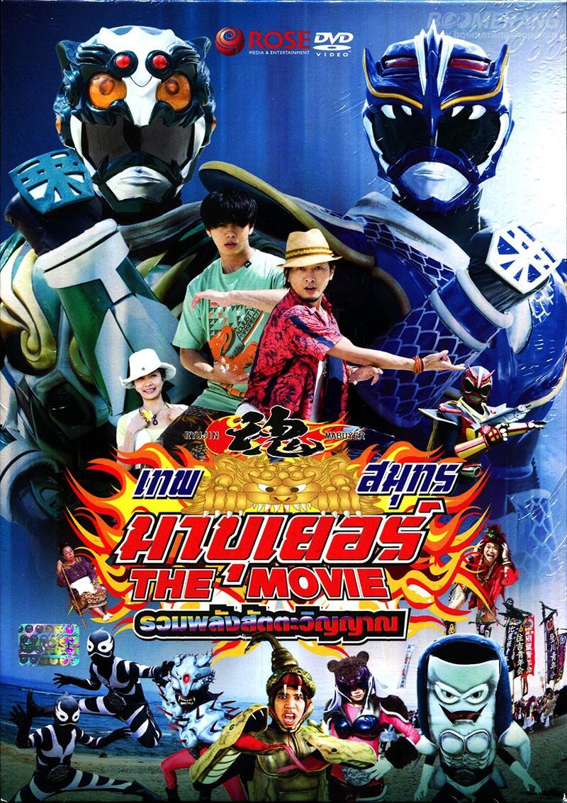 Ryujin Mabuyer The Movie / เทพสมุทรมาบุเยอร์ เดอะมูฟวี่ รวมพลังสัตตะวิญญาณ